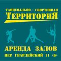 Танцевально-спортивная Территория, Тренеры по танцам в Воронцовке
