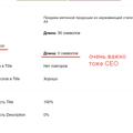 Анализ сайта и компании в Интернете