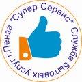 """Служба бытовых услуг """"Супер Сервис"""", Ремонт и установка стиральных машин в Пензенской области"""