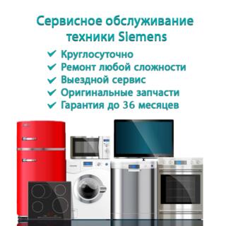 Сервисное обслуживание Siemens