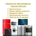 Сервисное обслуживание Zanussi, Замена насоса в Пушкинском районе