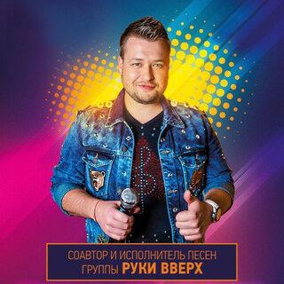 Михаил Жуков Руки Вверх