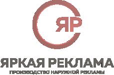 Яркая Реклама