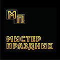 """""""Мистер Праздник"""", Ведущий корпоратива в Академическом районе"""