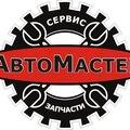 АвтоМастер, Ремонт тормозной системы авто в Советском районе