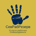 СевРабРезерв, Услуги манипулятора в Муниципальном образовании Архангельск