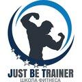 Just Be Trainer, Занятия с тренерами в Новогрязново