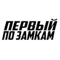 Первый по замкам, Замена замка в Городском округе Красноярск