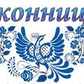 Оконница, Стяжка пола под укладку плитки в Городском округе Батайск