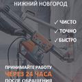 ООО СК Триумф НН, Услуги бурения скважин в Городском поселении городе Городце