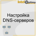 Настройка DNS-серверов