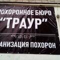 ТРАУР, Разное в Волгореченске