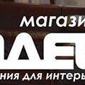 Магазин идей, Настил ковровых покрытий в Кореновском районе