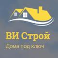 ВИ Строй, Строительство каркасного дома в Городском округе Уфа