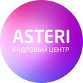 Астери, Услуги рекрутёра в Городском округе Рязань