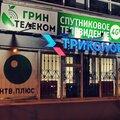 ГринТелеком, Другое в Катав-Ивановске
