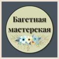 Багетная мастерская, Багетные работы в Раменском