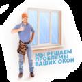 ИП Пронин Д.А., Герметизация окон в Могилёве