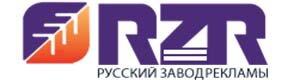 Русский Завод Рекламы