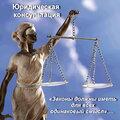 Правовой Актив, ООО, Услуги юристов по регистрации ИП и юридических лиц в Центральном районе