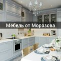 Мебель Морозова, Мебельные услуги в Городском округе Курск