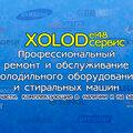 XOLODel48@mail.ru, Ремонт торгового оборудования в Челябинской области