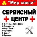 Мир Связи, Заказ компьютерной помощи в Тагилстроевском районе