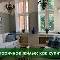 Проверка чистоты сделок с недвижимостью