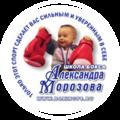 Школа бокса Александра Морозова, Занятия с тренерами в Санкт-Петербурге