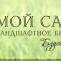 Мой Сад, Услуги озеленения в Сокольском
