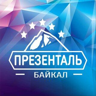 Презенталь Байкал РПК