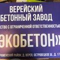 Экобетон, Устройство бетонных колонн в Москве и Московской области