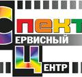СЦ Спектр , Ремонт и установка техники в Ульяновске