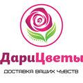 Дари Цветы, Доставка цветов в Калининском районе
