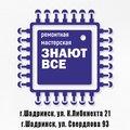 """мастерская """"Знают все"""", Ремонт фото- и видеотехники в Курганской области"""