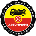 АвтоПрофи, Заказ эвакуаторов в Красноярском крае