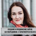 Александра Игнатьева, Сайт-портфолио в Ярославле