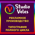 """ООО """"Велес Плюс"""", Дизайн рекламы в Городском округе Жуковском"""