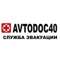 Служба эвакуации , Эвакуатор для микроавтобусов в Боровском районе