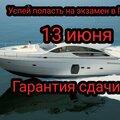 Права лодка катер гидроцикл