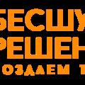 Бесшумные решения, Установка бензинового генератора в Москве