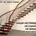 Мега-Строй, Монтаж лестничного полотна в Городском округе Брянск
