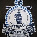 Адмирал, Услуги охраны людей и объектов в Тюмени