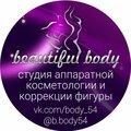 Beautiful body, Чистка лица комбинированная в Новосибирской области