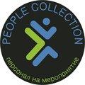 People Collection , Аренда персонала в Савёловском районе