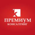 Премиум Консалтинг , Услуги бухгалтера в Якутске