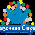 Сказочная страна , Организация праздника под ключ в Центральном районе