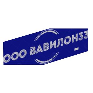 """ООО """"Вавилон33"""""""