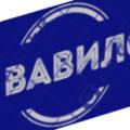 "ООО ""Вавилон33"", Услуги бухгалтера в Олонце"