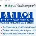 ПМК БалконПрофи , Снос и демонтаж зданий и сооружений в Омске